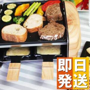 ラクレットグリル 4人用 (NOUVEL ヌベール ラクレット ラクレットオーブン スイス製 >ホットプレート グリル鉄板 )|yasashisa