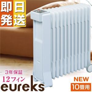 オイルヒーター ユーレックス 日本製 12フィン( LF12ES IW eureks 日本製 ユーレックスオイルヒーター 省エネ 暖房 ヒーター 送料無料 即日発送 )|yasashisa