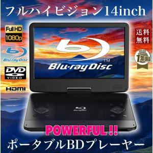 14インチ ポータブル ブルーレイプレーヤー  BDプレイヤー 高画質 フルハイビジョン 3電源 対...