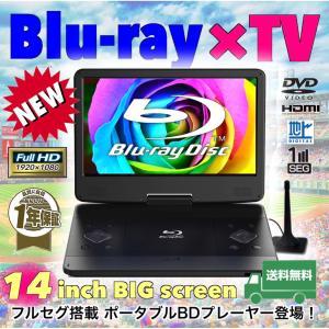 ポータブルブルーレイプレーヤー 14インチ フルセグ搭載 BD DVD プレイヤー 大画面 フルハイ...