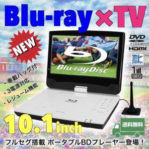 ポータブルブルーレイプレーヤー フルセグ ワンセグ 10インチ BD DVD プレイヤー 地上波 車...