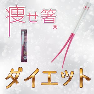 痩せ箸(やせばし) STYMP60 ダイエット 箸 22cm 日本製 マーブルピンク|yasebashi