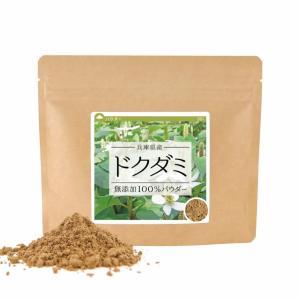 ドクダミ(兵庫県産) 無添加 100% パウダー 50g   どくだみ茶 ドクダミ茶 国産 粉末 ど...