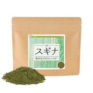 スギナ(兵庫県産)無添加 100% パウダー 800g(100g×8個)   スギナ茶 すぎな茶 粉...