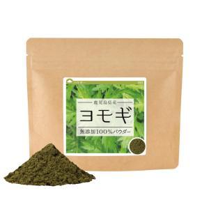 ヨモギ(鹿児島県産) 無添加 100% パウダー 160g(80g×2個)青汁 よもぎ青汁 よもぎ茶...