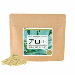 キダチアロエ(静岡県産) 無添加 100% パウダー 25g   粉末 アロエ ポイント消化