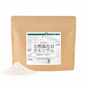風化貝カルシウム(北海道産) 100% パウダー 30g   天然風化貝カルシウム 粉末 ポイント消...