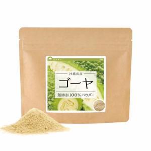 ゴーヤ,ゴーヤ茶,通販,粉末,茶,お茶,粉末茶,パウダー,  ゴーヤの種子には共役リノール酸が含まれ...