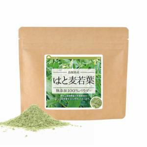 はと麦若葉無添加100%パウダー120g(島根県産)|yaso-cha