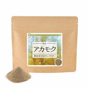 アカモク (島根県産) 無添加100% パウダー 55g×4個  海藻 あかもく 粉末  フコイダン...