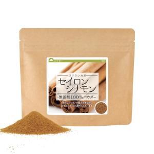 セイロンシナモン(スリランカ産)無添加100%パウダー 100g シナモン 粉末 無農薬 スパイス