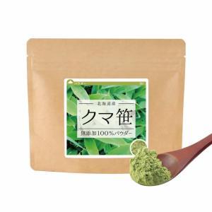 クマ笹(北海道産)無添加 100% パウダー 200g(100g×2個) くま笹茶 熊笹茶 クマザサ...