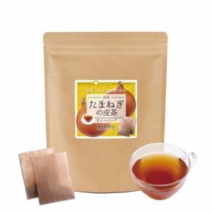 たまねぎの皮茶(国産)【2g×35包 】 ティーパック   たまねぎの皮 玉ねぎの皮 玉葱の皮 ティ...