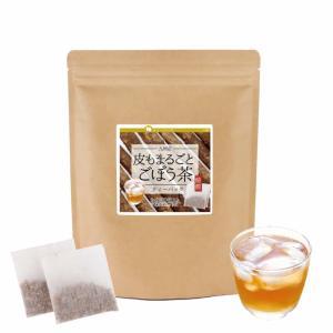 ごぼう茶(鹿児島県産) 35包 ティーパック 皮もまるごと 国産 ごぼう 牛蒡茶 ゴボウ茶 ティーパ...