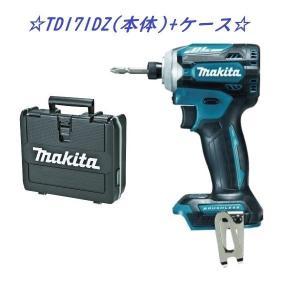 各色 マキタ 18V インパクトドライバー TD171DZ 本体+ケース(バッテリー・充電器 別売り...