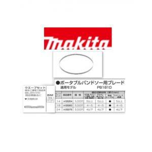 マキタポータブルバンドソー用ブレード PB181D専用BIM(コバルトハイス) 14山/インチ  3...