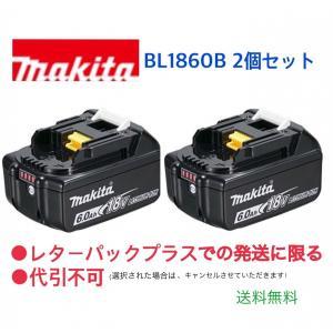 数量限定 マキタ リチウムイオンバッテリ 2個一括購入で大特価  BL1860B(化粧箱なし) ]1...