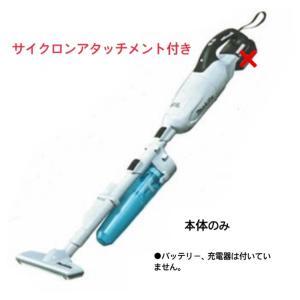 マキタ  充電式クリーナー CL281FDZCW  本体のみ+サイクロンアタッチメント付き (カプセ...