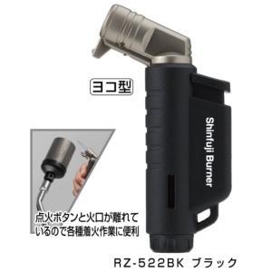 新富士バーナー マイクロトーチアクティブ  RZ-522BK ブラック