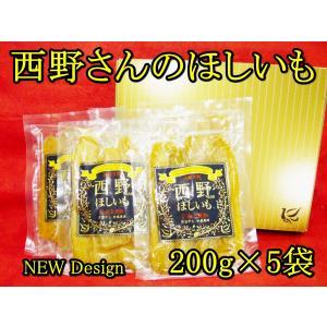 西野さんの干いも 黒ラベル200g×5袋 1kg 極上 干し芋 紅はるか 茨城県ひたちなか市 贈答用...
