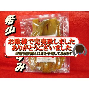 いずみ13号 幻の干し芋 たっぷり500g ...