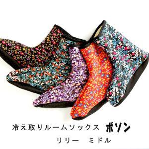 韓国 冷えとり靴下 ポソン ルームソックス【リリー】【ミドル...