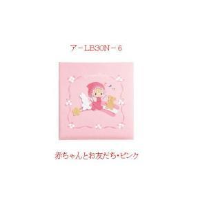コクヨ ジョイナーアルバム<誕生用>(ビスタイプ) ア−LB30N−6|yasudaclub
