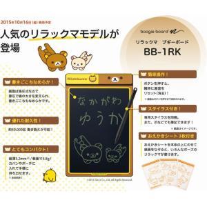 キングジム BOOGIE BOARD ブギーボード リラックマモデル BB-1RK|yasudaclub