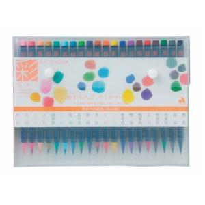 あかしや 彩 水性染料インク カラーペン 20色セット  CA200/20V|yasudaclub
