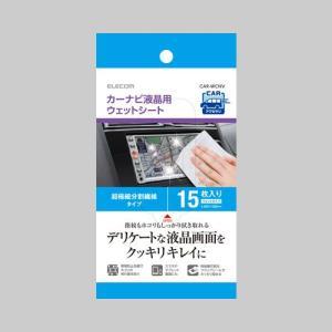 エレコム クリーナー(カーナビ液晶用ウェットシート) CAR-WCNV|yasudaclub