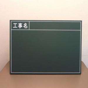 クラウン 木製工事写真用黒板(立掛け脚付) CR−KB1|yasudaclub