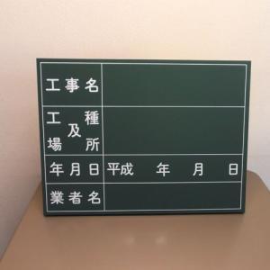 クラウン 木製工事写真用黒板(立掛け脚付) CR−KB2|yasudaclub