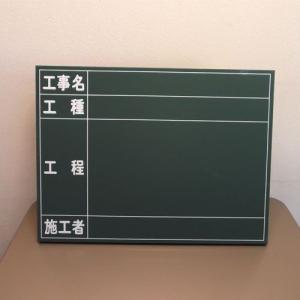 クラウン 木製工事写真用黒板(立掛け脚付) CR−KB3|yasudaclub
