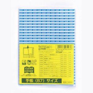 クツワ クリアーカバー(手帳B7サイズ) DH002|yasudaclub