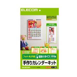 エレコム 手作りカレンダーキット・A4縦型壁掛けタイプ(フォト光沢紙) EDT-CALA4LK|yasudaclub