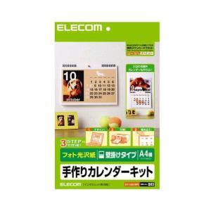 エレコム 手作りカレンダーキット・A4横型壁掛けタイプ(フォト光沢紙) EDT-CALA4WK|yasudaclub