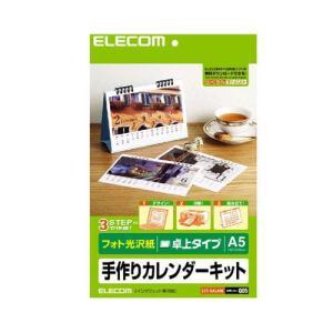 エレコム 手作りカレンダーキット・A5卓上タイプ(フォト光沢紙) EDT-CALA5K|yasudaclub