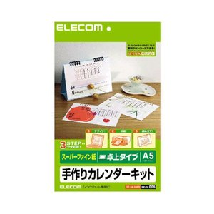 エレコム 手作りカレンダーキット・A5卓上タイプ(スーパーファイン紙) EDT-CALA5WN|yasudaclub
