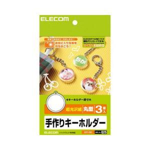 エレコム 手作りキーホルダー(丸型タイプ) EDT-KH1|yasudaclub