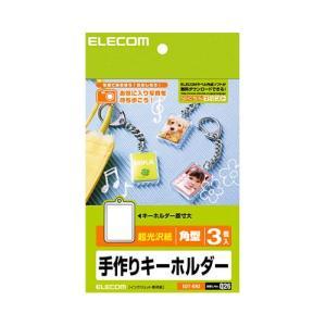 エレコム 手作りキーホルダー(角型タイプ) EDT-KH2|yasudaclub