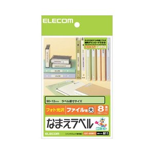 エレコム なまえラベル(ファイル用・大) EDT-KNM11|yasudaclub