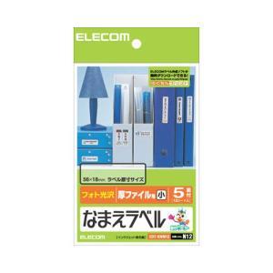 エレコム なまえラベル(厚ファイル用・小) EDT-KNM12|yasudaclub