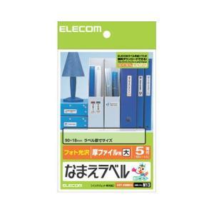 エレコム なまえラベル(厚ファイル用・大) EDT-KNM13|yasudaclub