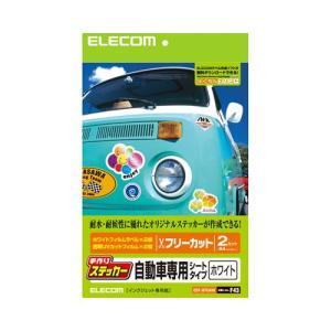 エレコム 手作りステッカー(自動車専用シートタイプ) [ホワイト] EDT-STCAW|yasudaclub