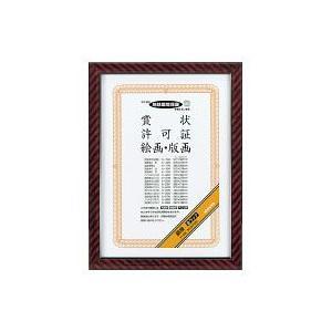 コクヨ賞状額縁カ―25N...
