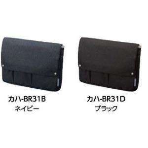 コクヨ ビスラックアップ バッグインバッグ 〈Bizrackup〉 A4ヨコ カハ−BR31|yasudaclub