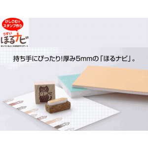 シード SEED ほるナビU5 けしごむ スタンプ うすい 2枚入り KH-HN6|yasudaclub