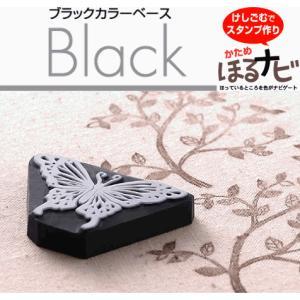 シード SEED ほるナビGK けしごむ スタンプ かため ブラック色 KH-HN7|yasudaclub