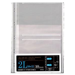 セキセイ フォトバインダー補充用台紙 2Lサイズ <高透明> KP−4G|yasudaclub
