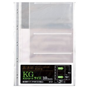 セキセイ フォトバインダー補充用台紙 KGサイズ・ポストカード <高透明> KP−4P|yasudaclub